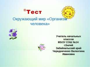 Учитель начальных классов МБОУ СОШ №14 г.Балей Забайкальский край Чередниченк