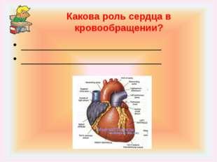 Какова роль сердца в кровообращении? __________________________ _____________