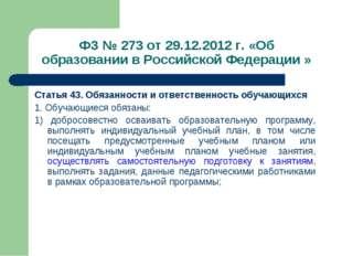 ФЗ № 273 от 29.12.2012 г. «Об образовании в Российской Федерации » Статья 43.