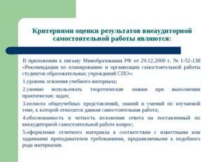 Критериями оценки результатов внеаудиторной самостоятельной работы являются: