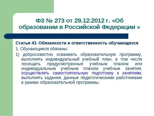 ФЗ № 273 от 29.12.2012 г. «Об образовании в Российской Федерации » Статья 43....