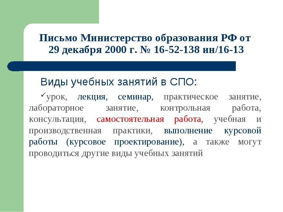 Письмо Министерство образования РФ от 29 декабря 2000 г. № 16-52-138 ин/16-13...