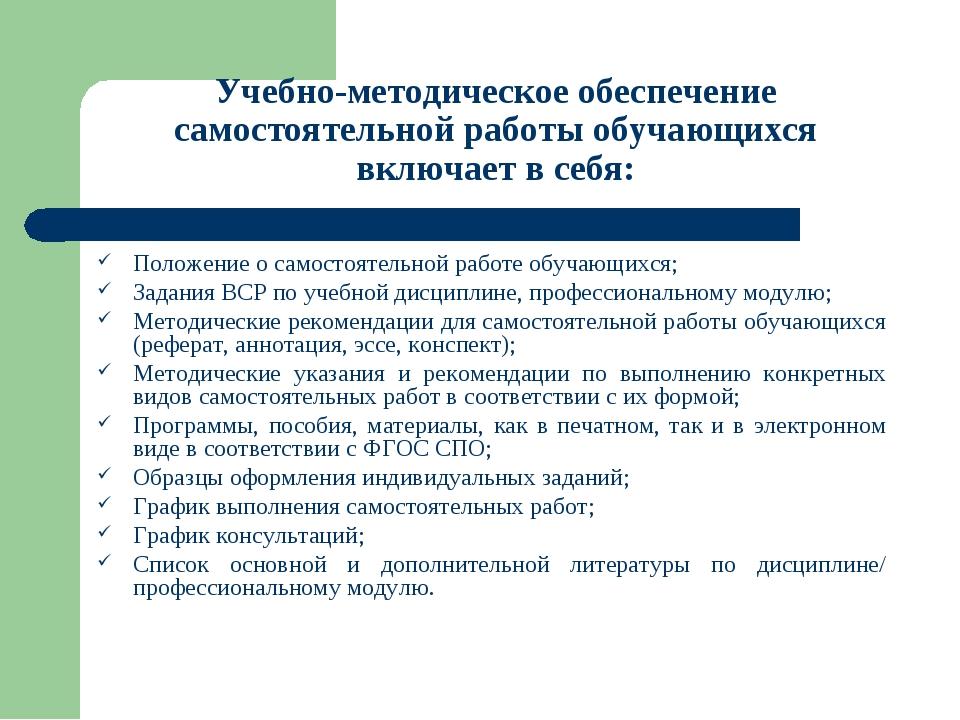 Учебно-методическое обеспечение самостоятельной работы обучающихся включает в...