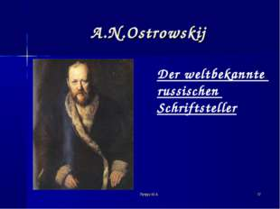 * A.N.Ostrowskij Петрук Ю.А. Der weltbekannte russischen Schriftsteller Петру