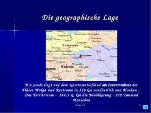 * Die geographische Lage Die Stadt liegt auf dem Kostromatiefland аm Zusammen