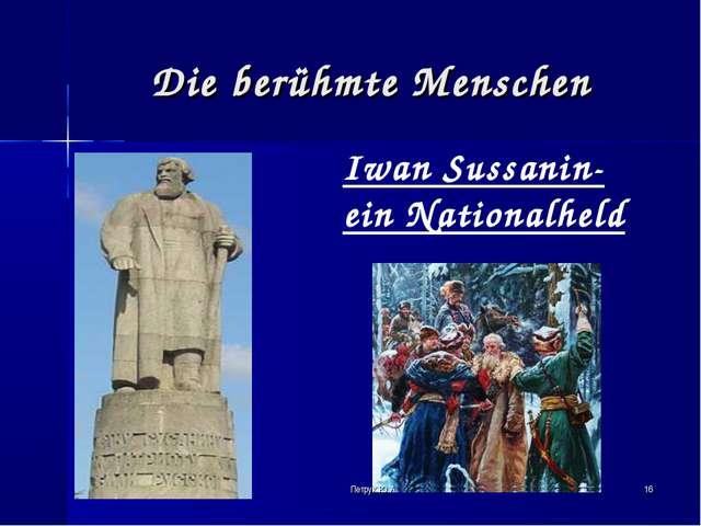 * Die berühmte Menschen Петрук Ю.А. Iwan Sussanin- ein Nationalheld Петрук Ю.А.