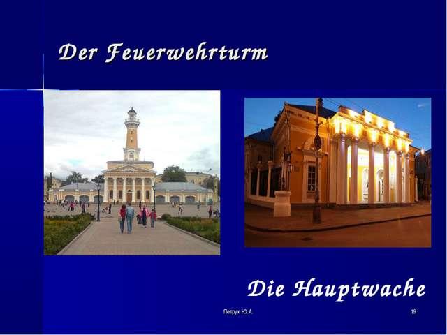 * Der Feuerwehrturm Петрук Ю.А. Die Hauptwache Петрук Ю.А.