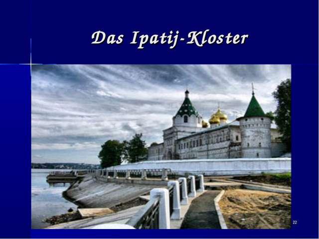 * Das Ipatij-Kloster Петрук Ю.А. Петрук Ю.А.