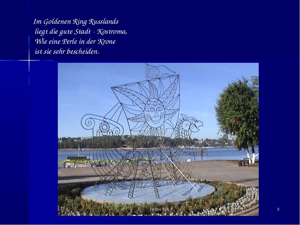 * Im Goldenen Ring Russlands liegt die gute Stadt - Kostroma, Wie eine Perle...