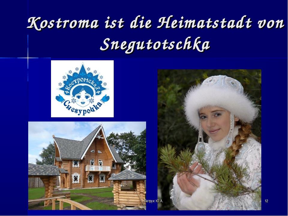 * Kostroma ist die Heimatstadt von Snegutotschka Петрук Ю.А. Петрук Ю.А.