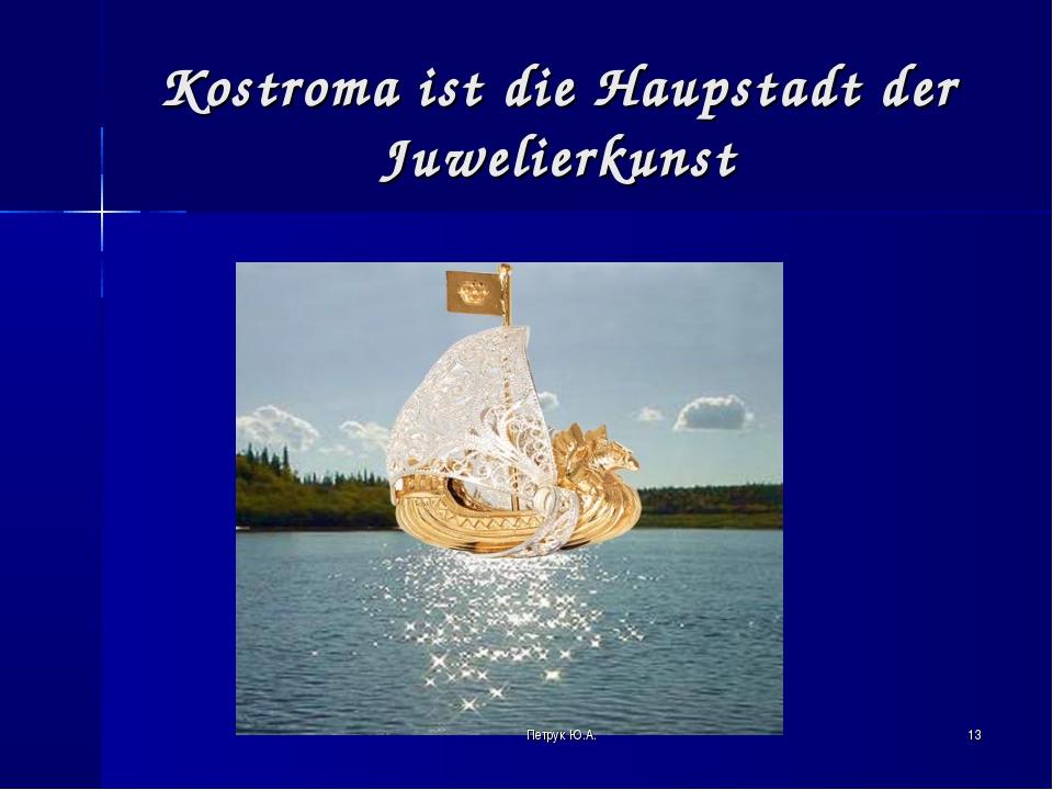 * Kostroma ist die Haupstadt der Juwelierkunst Петрук Ю.А. Петрук Ю.А.