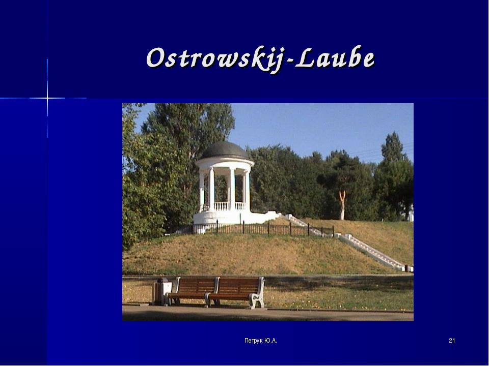 * Ostrowskij-Laube Петрук Ю.А. Петрук Ю.А.
