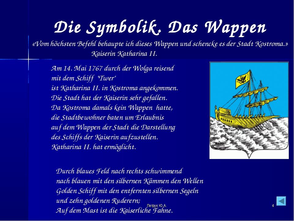 * Die Symbolik. Das Wappen Durch blaues Feld nach rechts schwimmend nach blau...