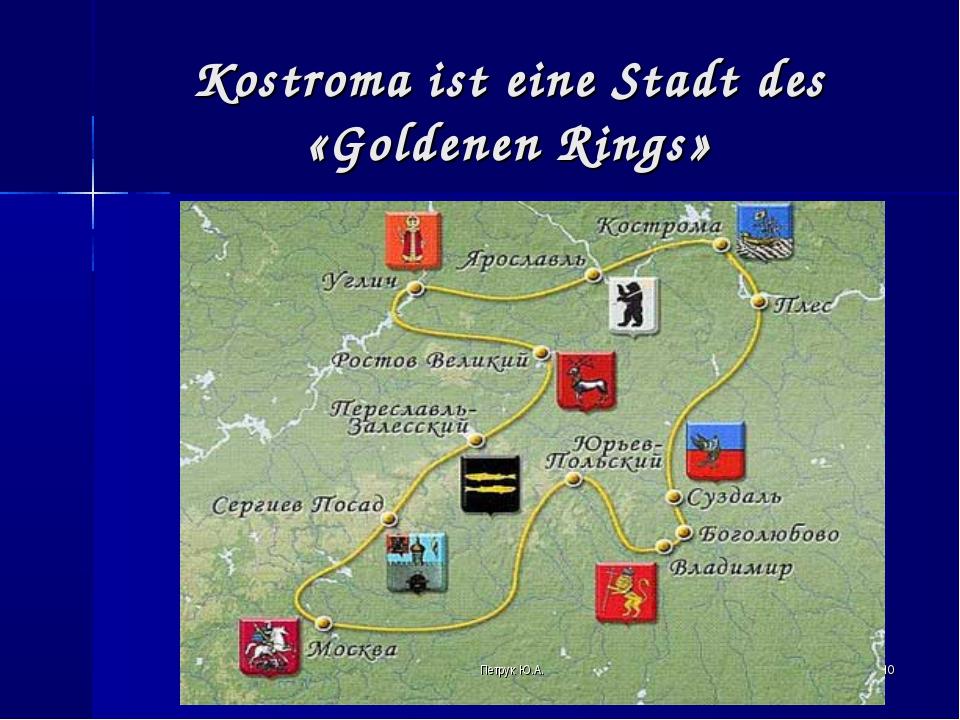 * Kostroma ist eine Stadt des «Goldenen Rings» Петрук Ю.А. Петрук Ю.А.