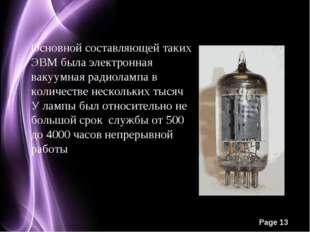 Основной составляющей таких ЭВМ была электронная вакуумная радиолампа в колич
