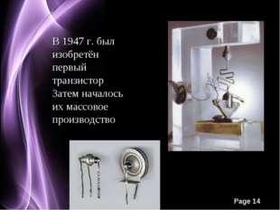 В 1947 г. был изобретён первый транзистор Затем началось их массовое производ