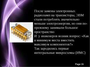 После замены электронных радиоламп на транзисторы, ЭВМ стали потреблять значи