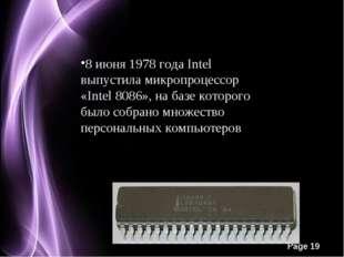 8 июня 1978 года Intel выпустила микропроцессор «Intel 8086», на базе которог