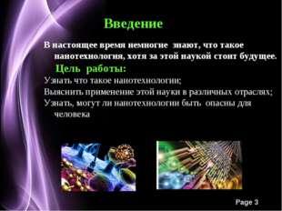 Введение В настоящее время немногие знают, что такое нанотехнология, хотя за