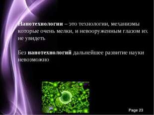Нанотехнологии – это технологии, механизмы которые очень мелки, и невооруженн