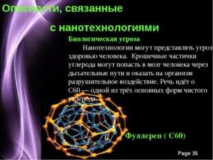 Фуллерен ( С60) Опасности, связанные с нанотехнологиями Биологическая угроза