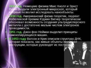 1931 год. Немецкие физики Макс Кнолл и Эрнст Руска создали электронный микрос