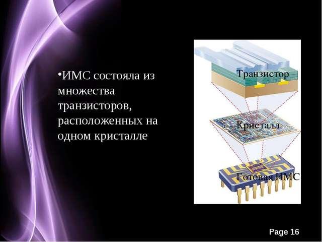Транзистор Кристалл Готовая ИМС ИМС состояла из множества транзисторов, распо...