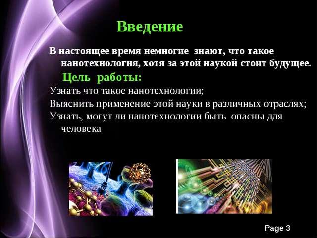 Введение В настоящее время немногие знают, что такое нанотехнология, хотя за...