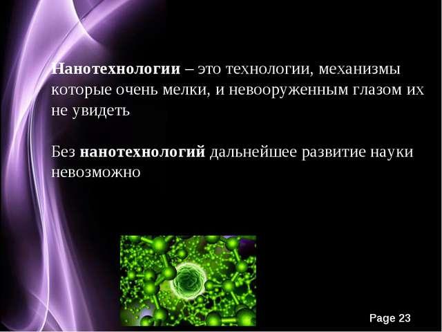 Нанотехнологии – это технологии, механизмы которые очень мелки, и невооруженн...