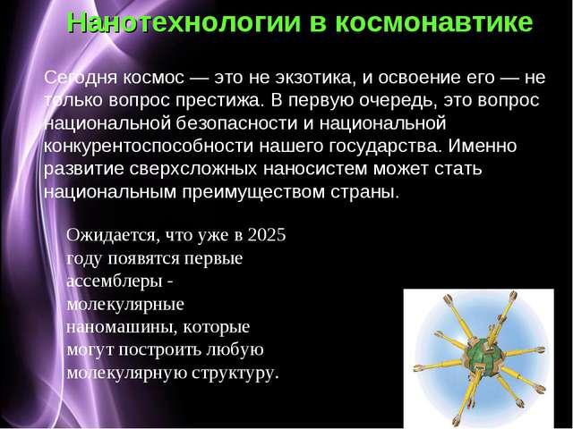 Сегодня космос — это не экзотика, и освоение его — не только вопрос престижа....