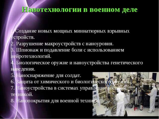 Нанотехнологии в военном деле 1. Создание новых мощных миниатюрных взрывных у...
