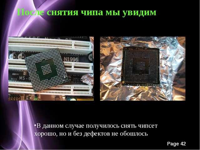 После снятия чипа мы увидим В данном случае получилось снять чипсет хорошо, н...