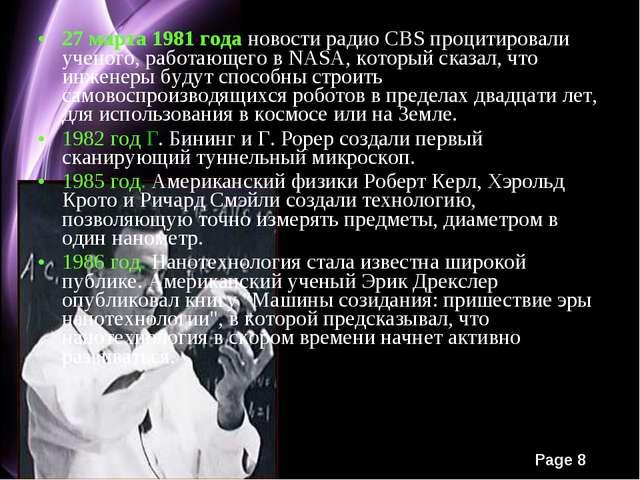 27 марта 1981 года новости радио CBS процитировали ученого, работающего в NAS...