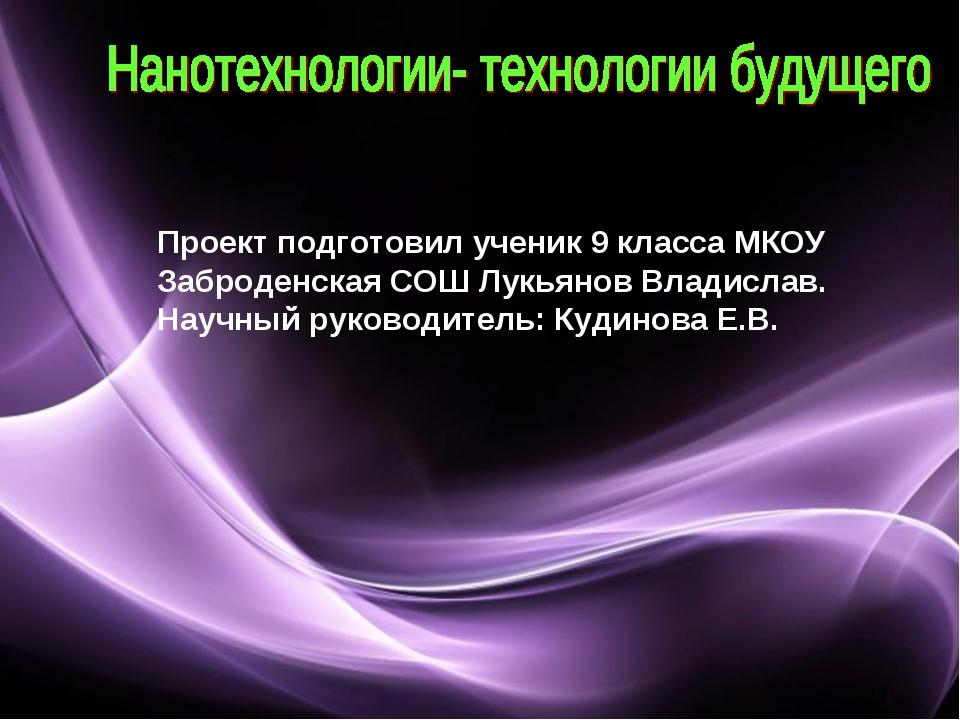 Проект подготовил ученик 9 класса МКОУ Заброденская СОШ Лукьянов Владислав. Н...