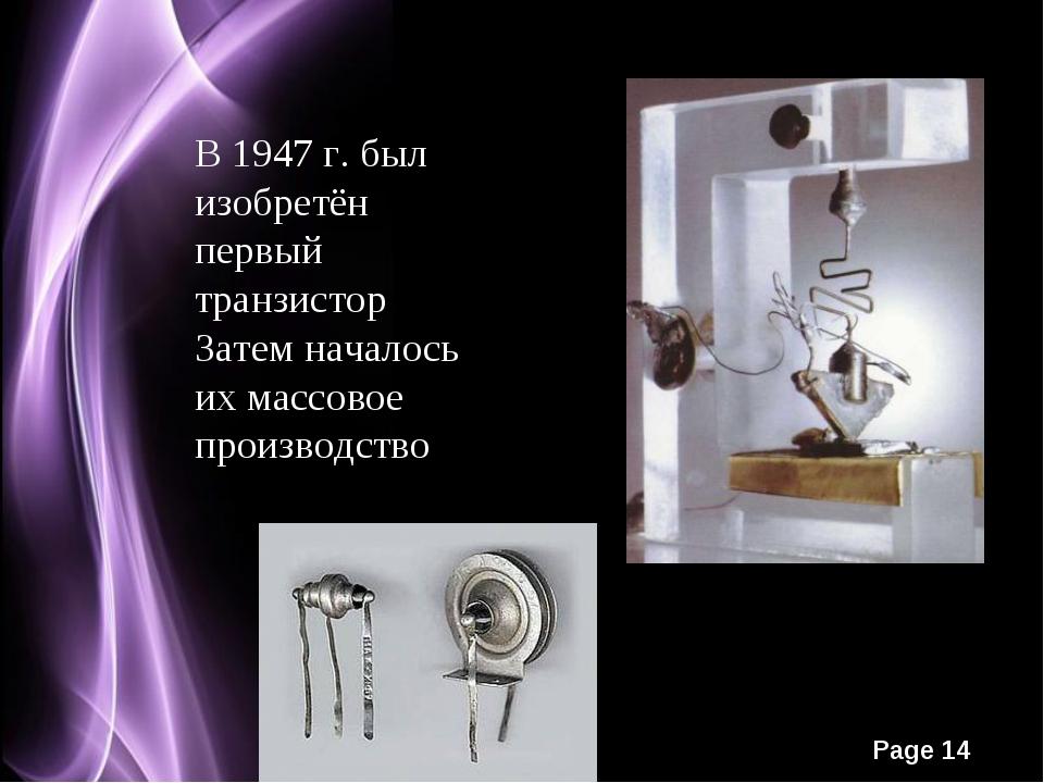 В 1947 г. был изобретён первый транзистор Затем началось их массовое производ...