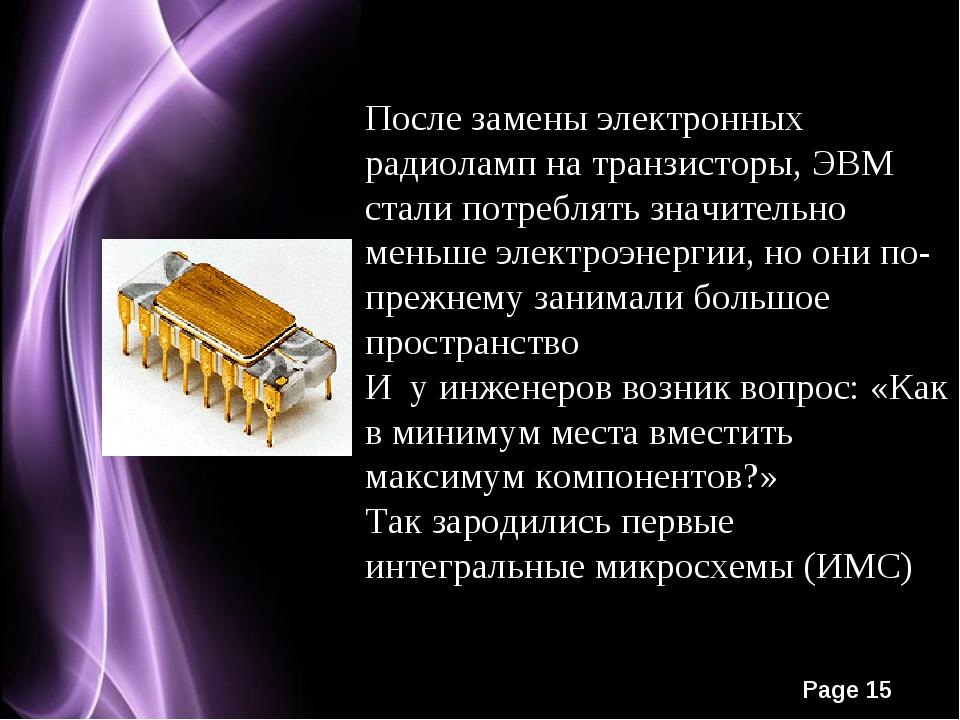 После замены электронных радиоламп на транзисторы, ЭВМ стали потреблять значи...