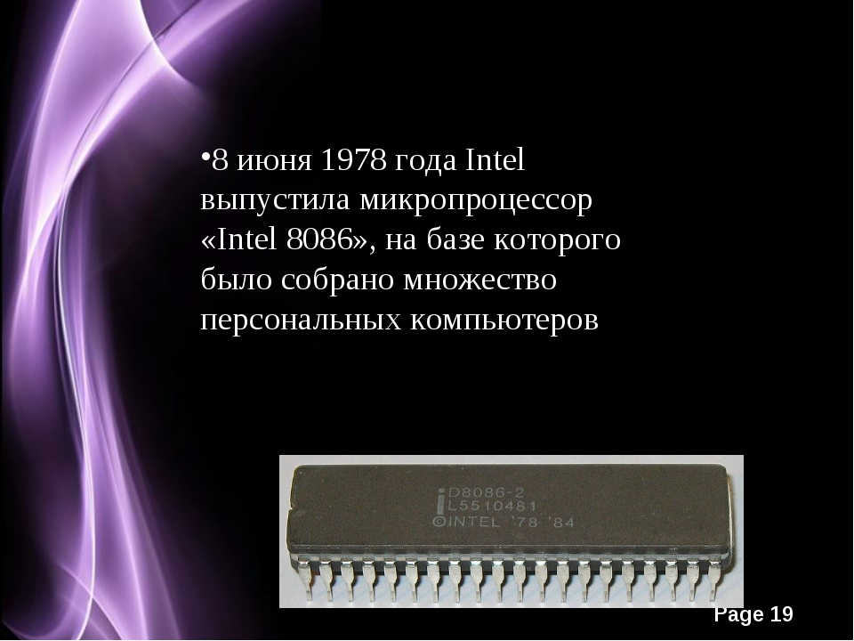 8 июня 1978 года Intel выпустила микропроцессор «Intel 8086», на базе которог...