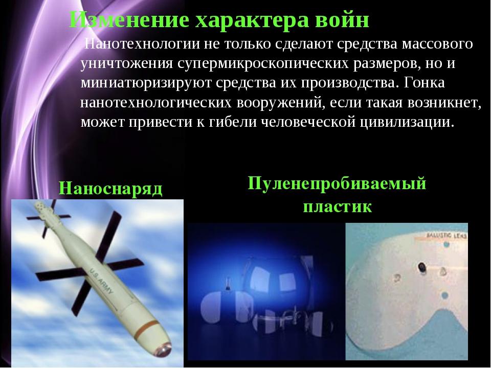 Наноснаряд Пуленепробиваемый пластик Нанотехнологии не только сделают средств...