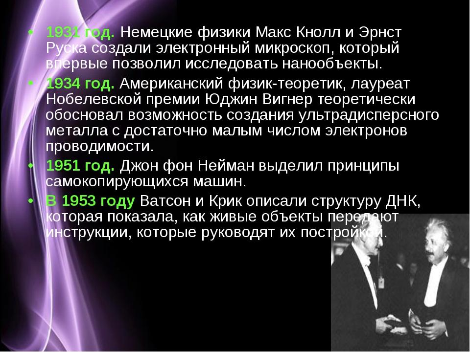 1931 год. Немецкие физики Макс Кнолл и Эрнст Руска создали электронный микрос...