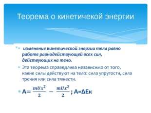 Теорема о кинетичекой энергии  изменение кинетической энергии тела равно раб