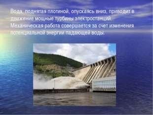 Вода, поднятая плотиной, опускаясь вниз, приводит в движение мощные турбины э