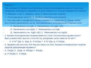 Вариант 2 Как называется физическая величина, равная произведению массы тела