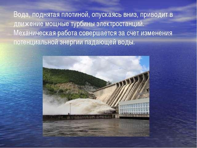 Вода, поднятая плотиной, опускаясь вниз, приводит в движение мощные турбины э...