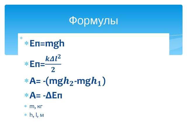 Формулы Еп=mgh Eп= А= -(mg-mg) А= -ΔЕп m, кг h, l, м