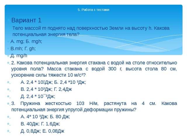 5. Работа с тестами Вариант 1 Тело массой m поднято над поверхностью Земли...