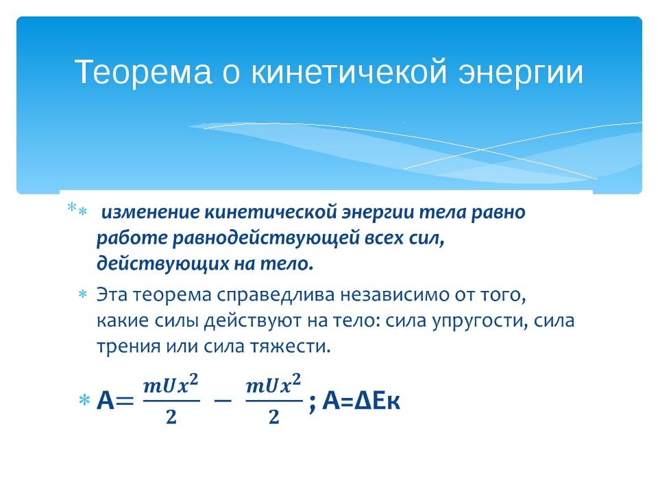 Теорема о кинетичекой энергии  изменение кинетической энергии тела равно раб...