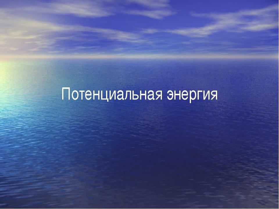 Потенциальная энергия