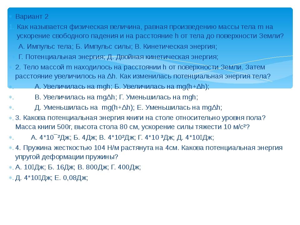 Вариант 2 Как называется физическая величина, равная произведению массы тела...