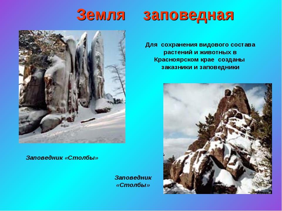 Земля заповедная Для сохранения видового состава растений и животных в Красно...