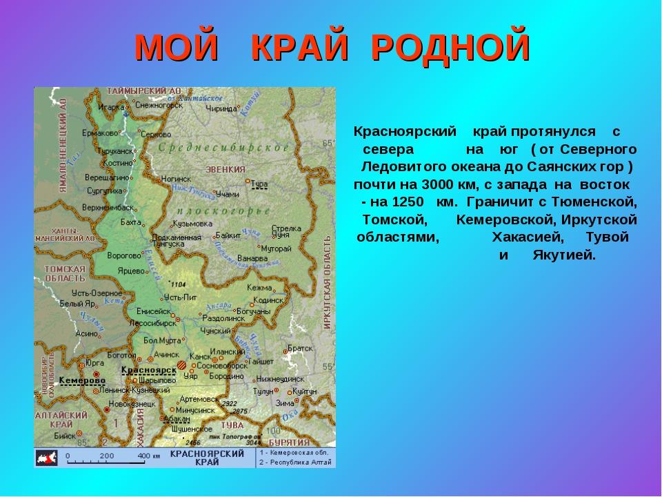 МОЙ КРАЙ РОДНОЙ Красноярский край протянулся с севера на юг ( от Северного Ле...